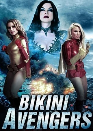 Bikini Avengers / Bikini Super Heroes (2015) [ Retromedia Entertainment ]