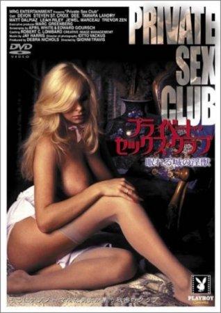 Private Sex Club (2004)