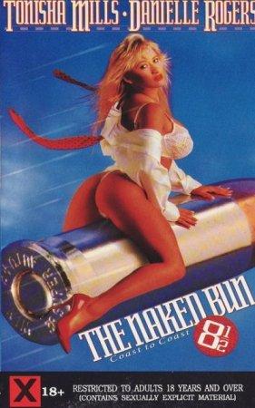 The Naked Bun 8 1/2 (1992)